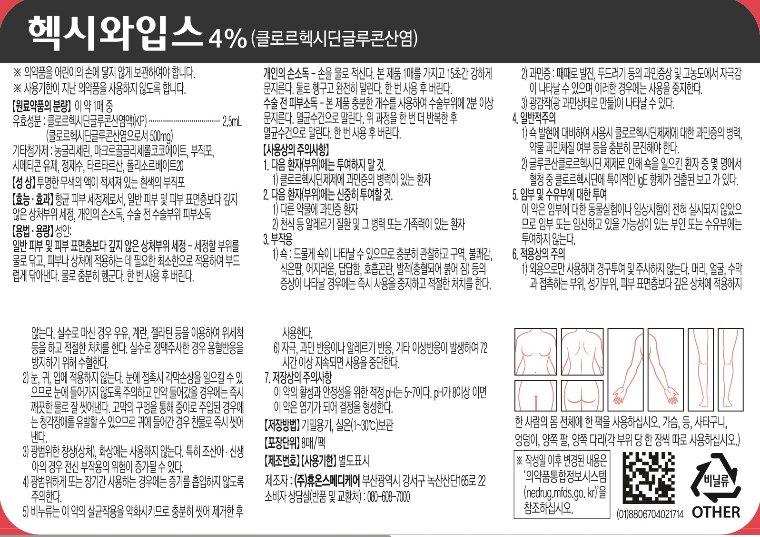 4% 라벨내용.jpg